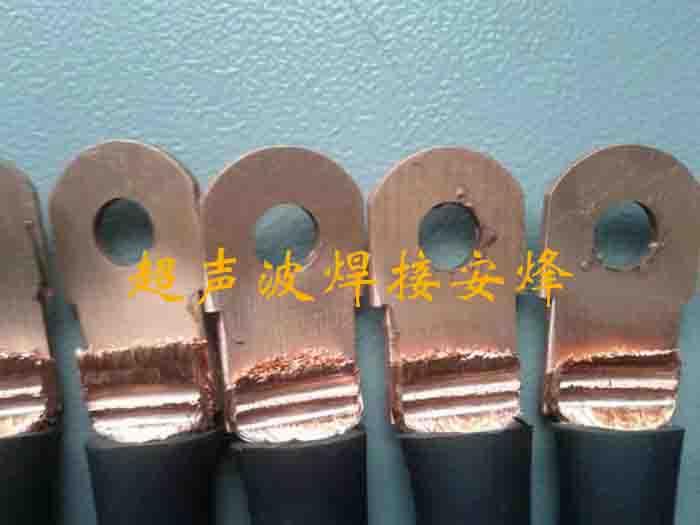 电缆线与铜接线鼻超声波金属焊接