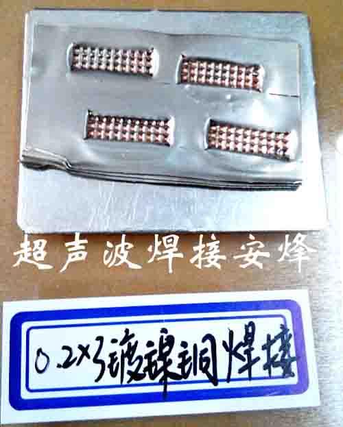镀镍铜片超声波点焊成型