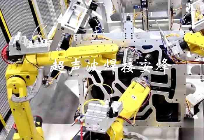 全自动多台机器人汽车门板侧立旋转工作台超声波焊接机
