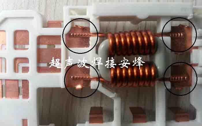 低压电器触点超声波点焊