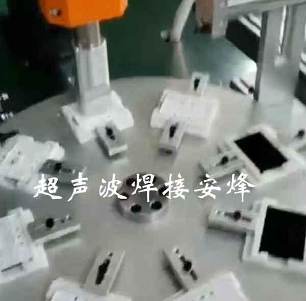 电源指示灯外壳超声波自动化转盘焊接机