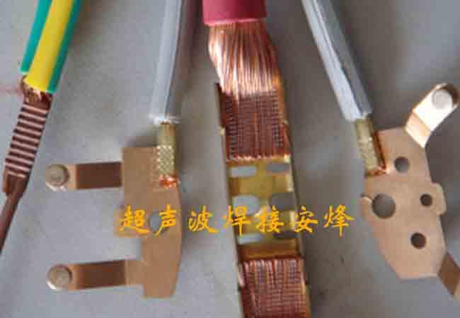 黄铜端子与铜线束超声波压接