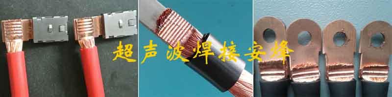 小线径接线柱铜线束超声波点压样品