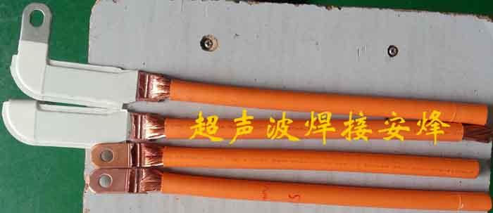 接线柱铜线束超声波点压焊接