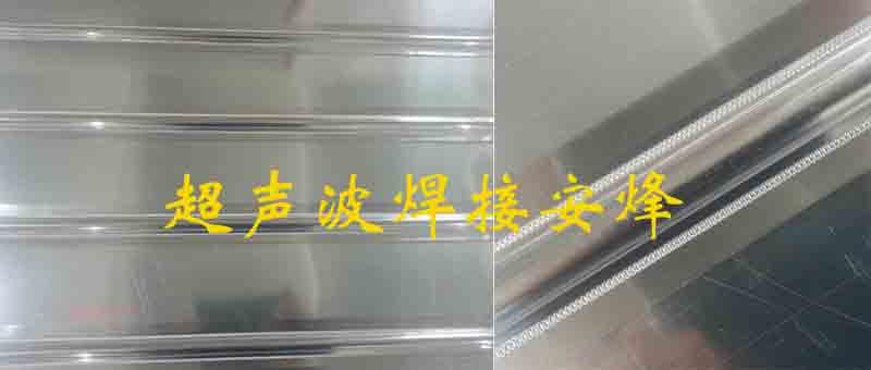 铝塑管超声波焊接滚焊头焊接样品