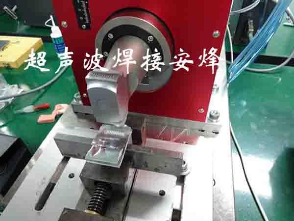 镍片与铜网超声波焊接模具