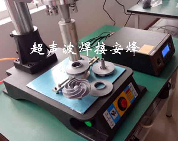 PPS水泵叶轮组件超声波压合焊接