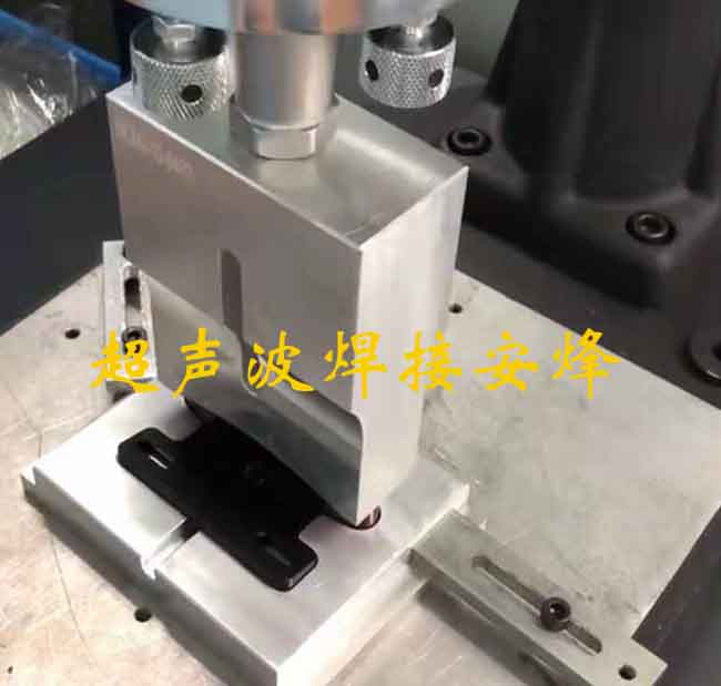 ps灯壳与abs灯座超声波焊接模具