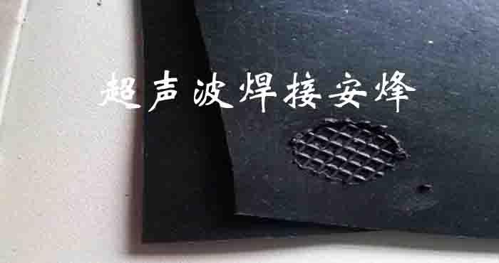 PVC塑料可以用超声波工艺焊接吗?