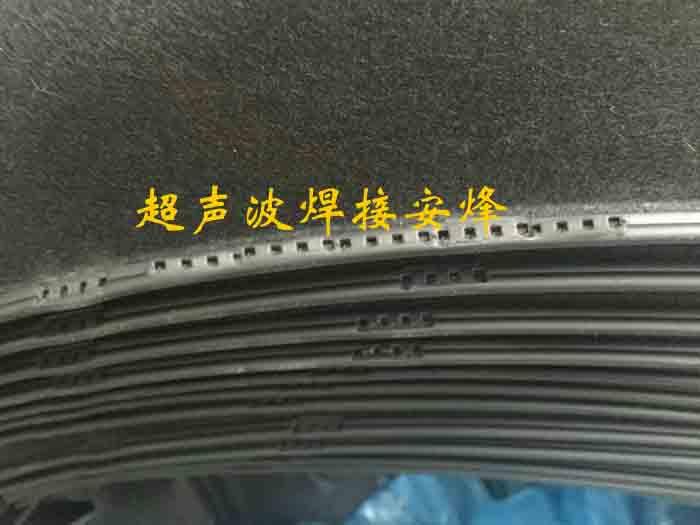 汽车轮罩棉毡塑胶件边缝搭接分段超声波焊接机