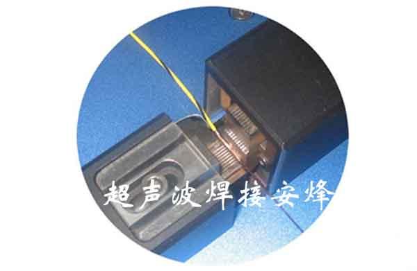 汽车线束超声波焊接成型压方