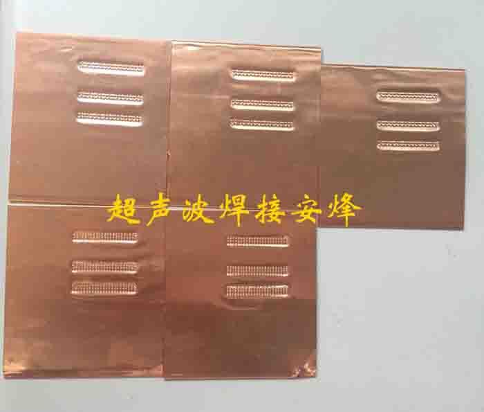 软包锂电池铜铝片超声波点焊
