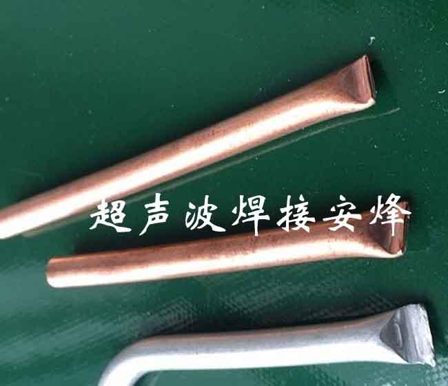 手持式空调冰箱超声波铜管铝管封尾