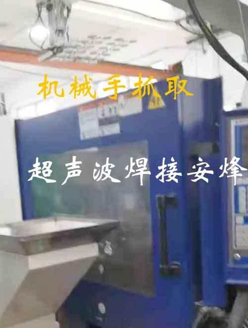 塑胶产品机械手超声波自动化水口分离设备
