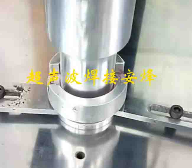 塑料件与无纺布织物超声波焊接模具