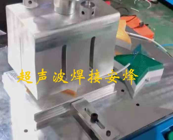 塑料小星星灯外壳超声波压合焊接模具