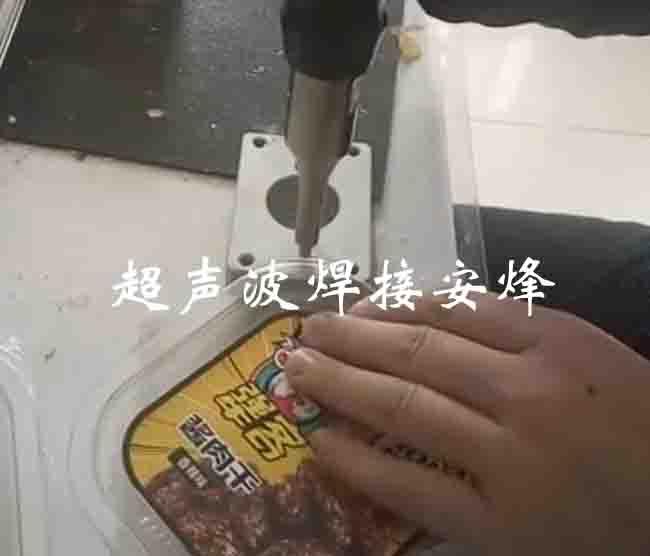 食品包装餐盒手持超声波焊接