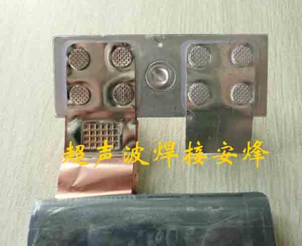 0.3mm铜镀镍带与42层0.009mm铜箔电芯超声波焊接