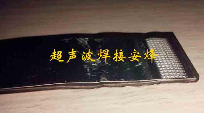 铜镀镍与铝片超声波焊接