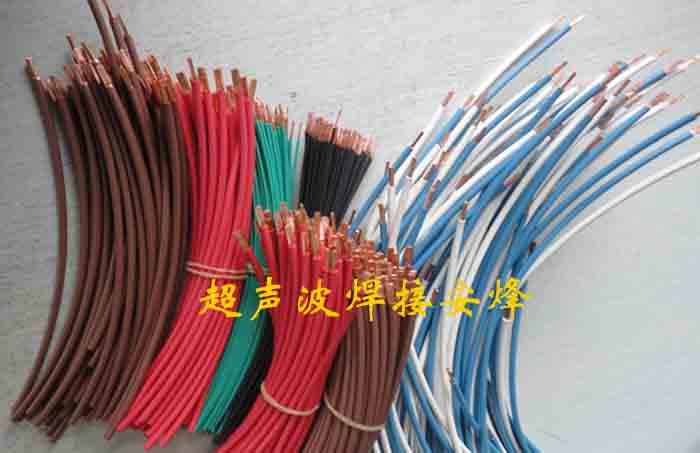 0.5平方铜导线超声波压方焊接