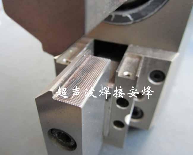 空调冰箱毛细铜管超声波封尾模具