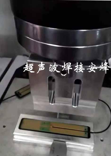 贴片天线超声波塑胶焊接