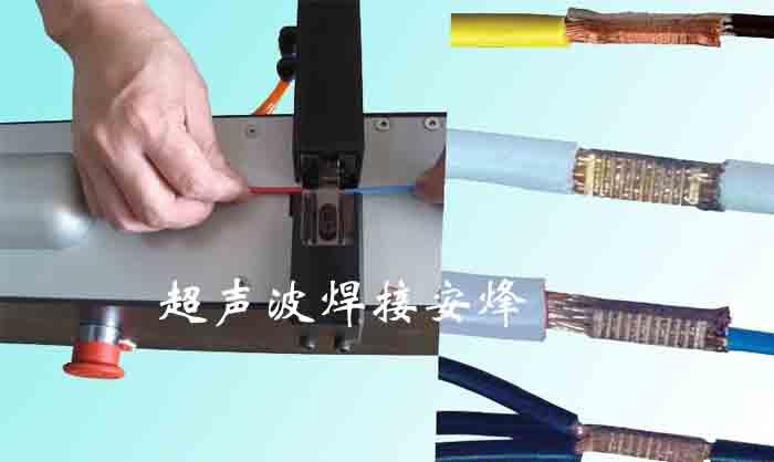 铜线引出线超声波焊接