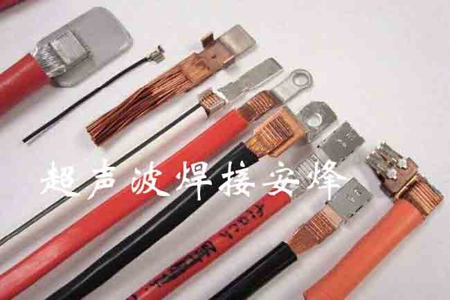 铜线与铝片超声波焊接
