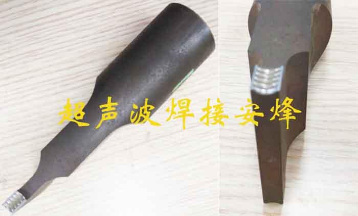 铜线与铜片端子超声波点焊模具