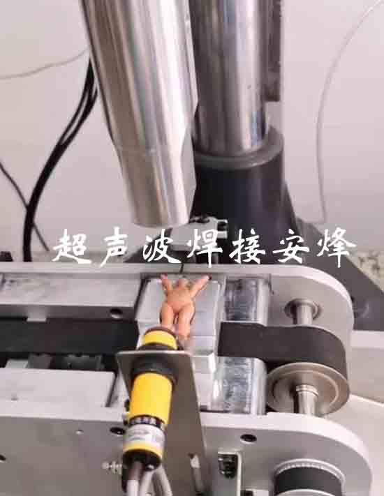 玩具公仔外壳传送带多工位超声波自动化焊接机