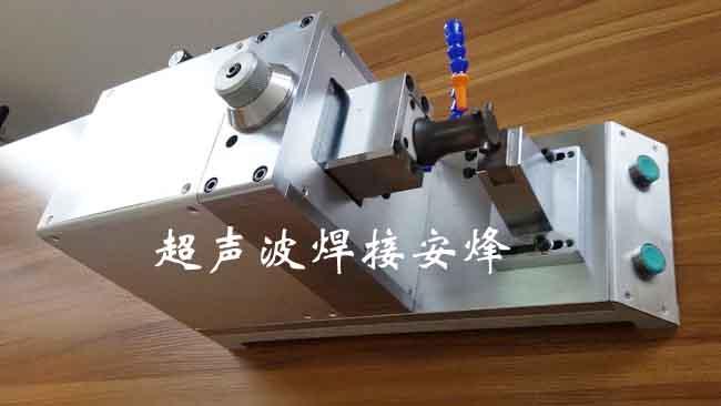 新能源汽车线束端子超声波焊接机