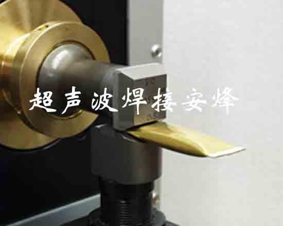 有色金属片超声波金属焊接机
