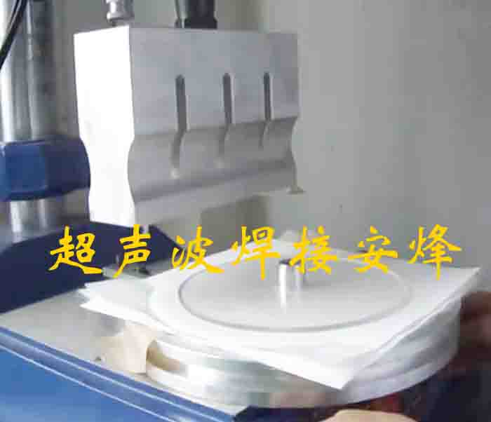 圆形水视过滤膜超声波焊接
