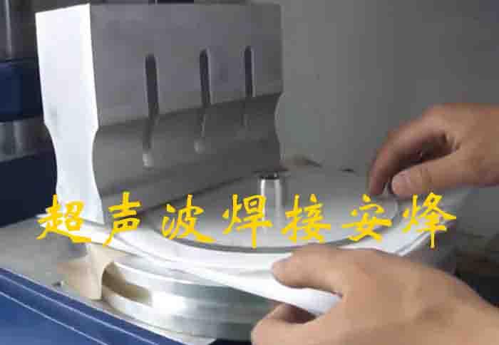 圆形水视过滤膜超声波焊接模具