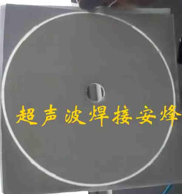 圆形水视过滤膜超声波焊接机