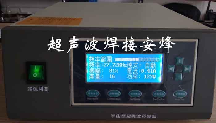 智能型自动追频超声波手持式点焊机