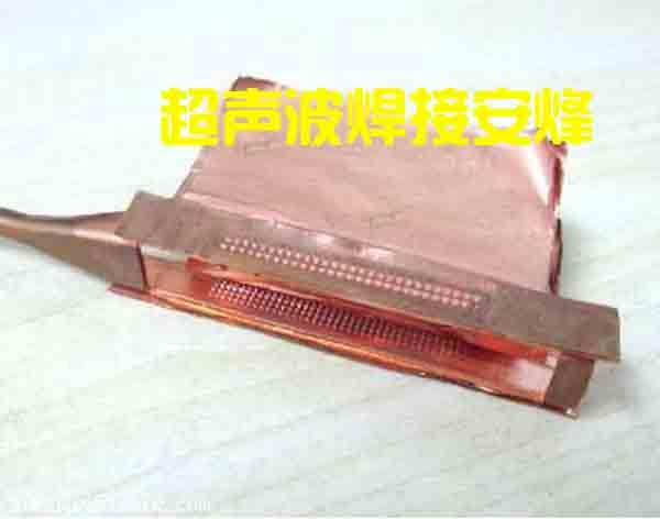 1mm铜极柱两侧与32层0.009mm铜箔超声波焊接