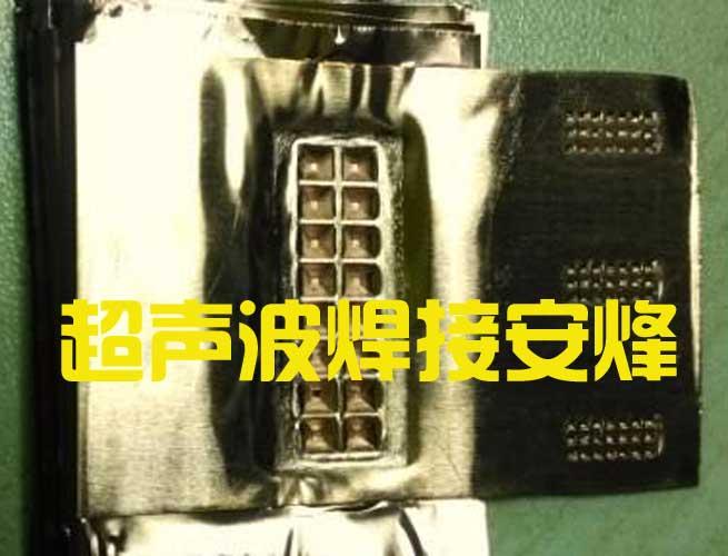 3层0.1mm铜带与56层0.011mm铜箔超声波焊接