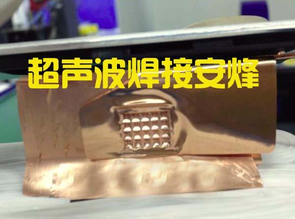 4层0.1mm铜带与64层0.009mm铜箔超声波压接