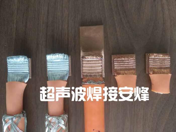 50平方线束铜端子超声波焊接
