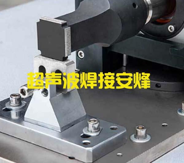 50平方线束铜端子超声波焊接模具