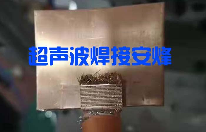 50平方线束与2mm厚铜片超声波焊接