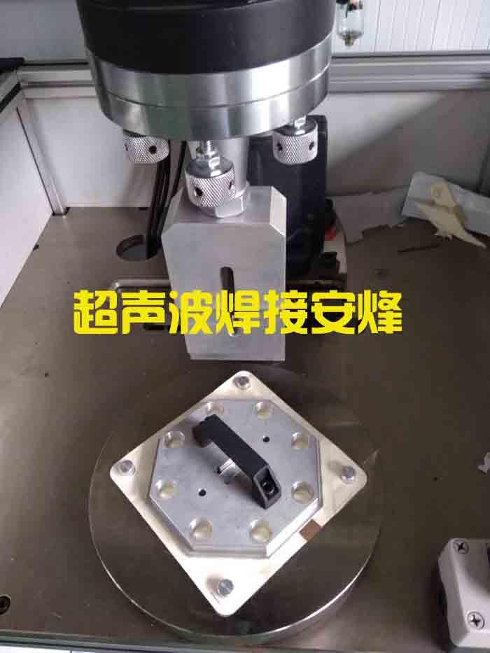 八边形dtro膜片超声波焊接