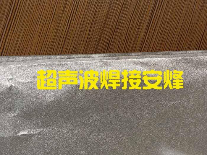 薄铜铝箔超声波金属点焊