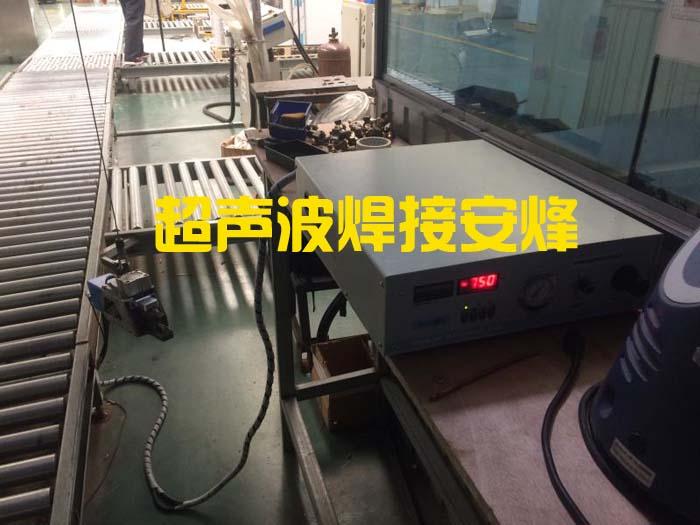 便携式冰箱专用超声波铜管封切机