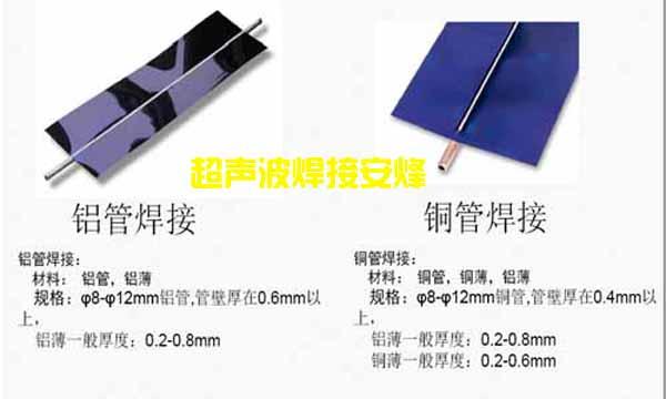 超导热管式太阳能吸热板非标超声波滚焊机