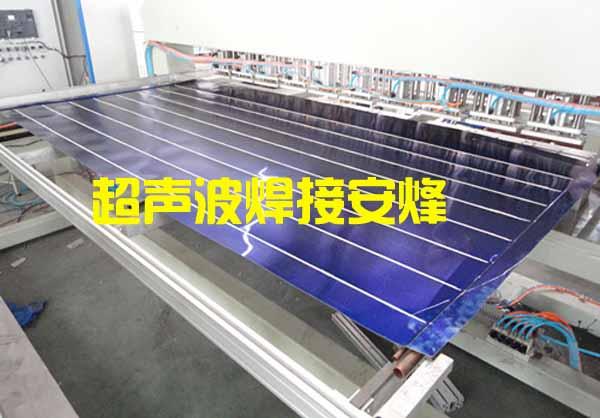 超导热管式太阳能吸热板超声波滚焊机