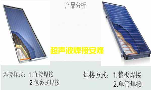 超导热管式太阳能吸热板超声波滚焊
