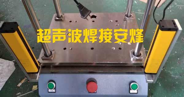超声波焊接机安全防护措施有哪些?