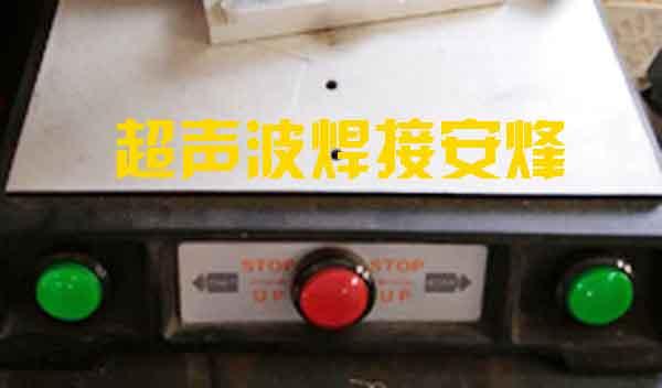 超声波焊接机急停按钮的作用是什么